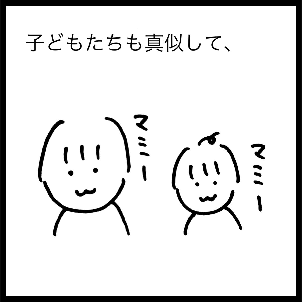 f:id:komyusyomama:20210831214527p:plain