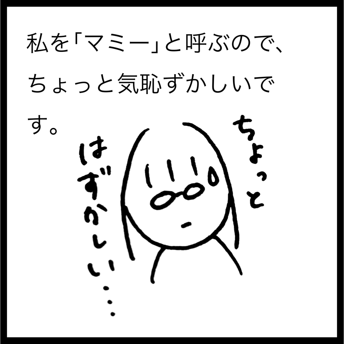 f:id:komyusyomama:20210831214541p:plain