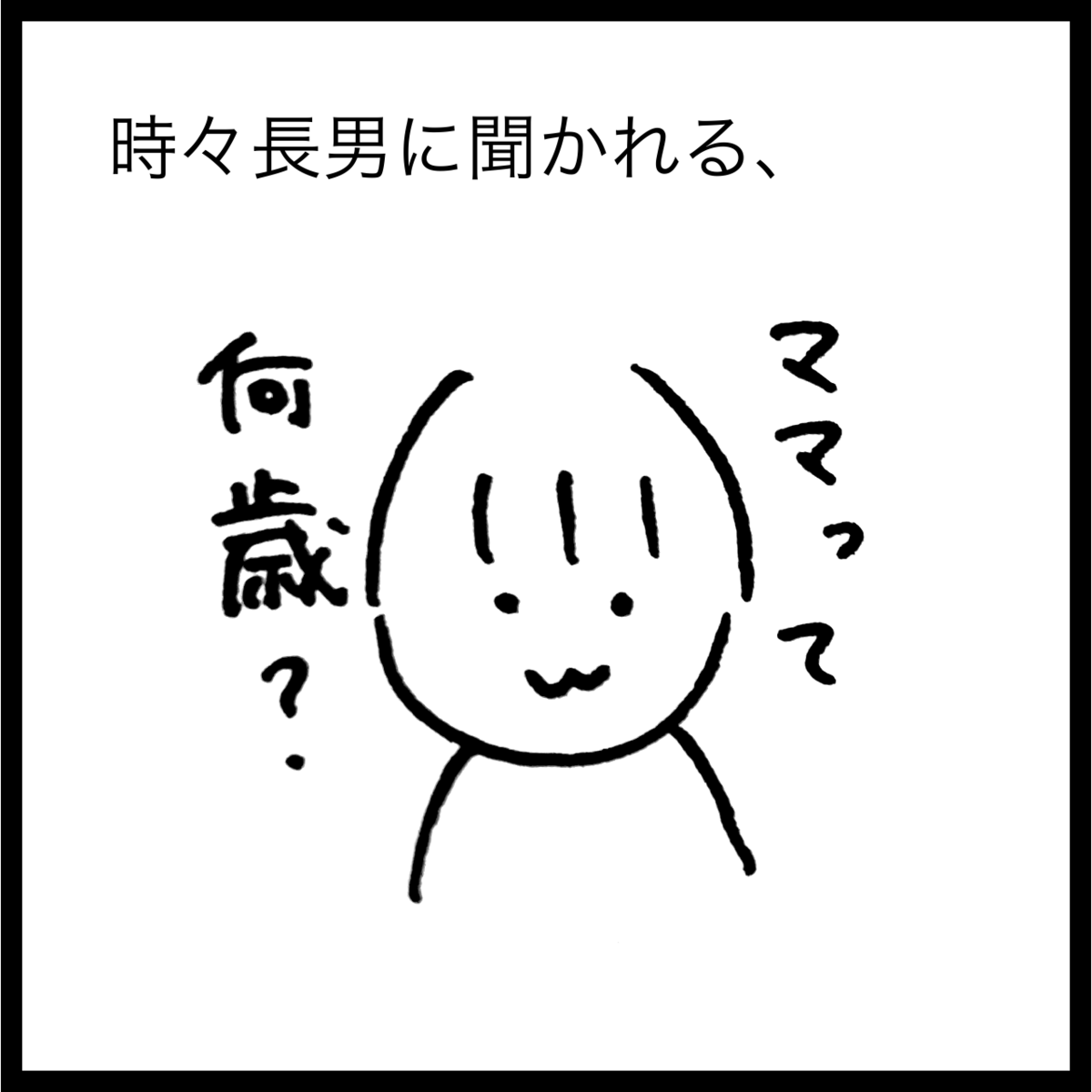f:id:komyusyomama:20210901110510p:plain