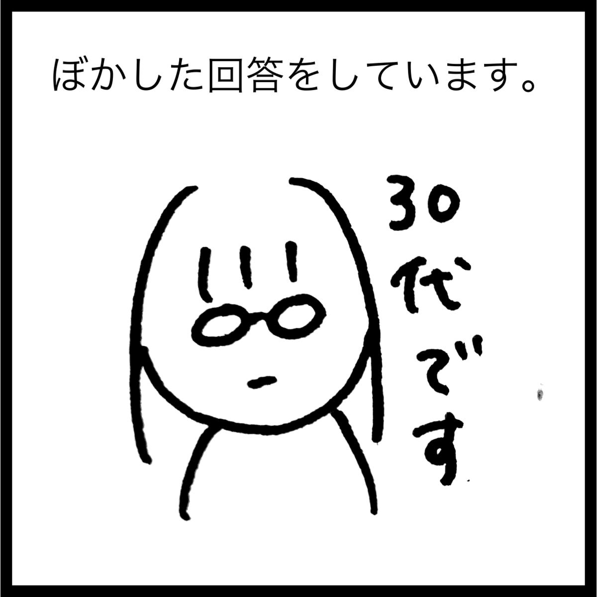 f:id:komyusyomama:20210901110741p:plain