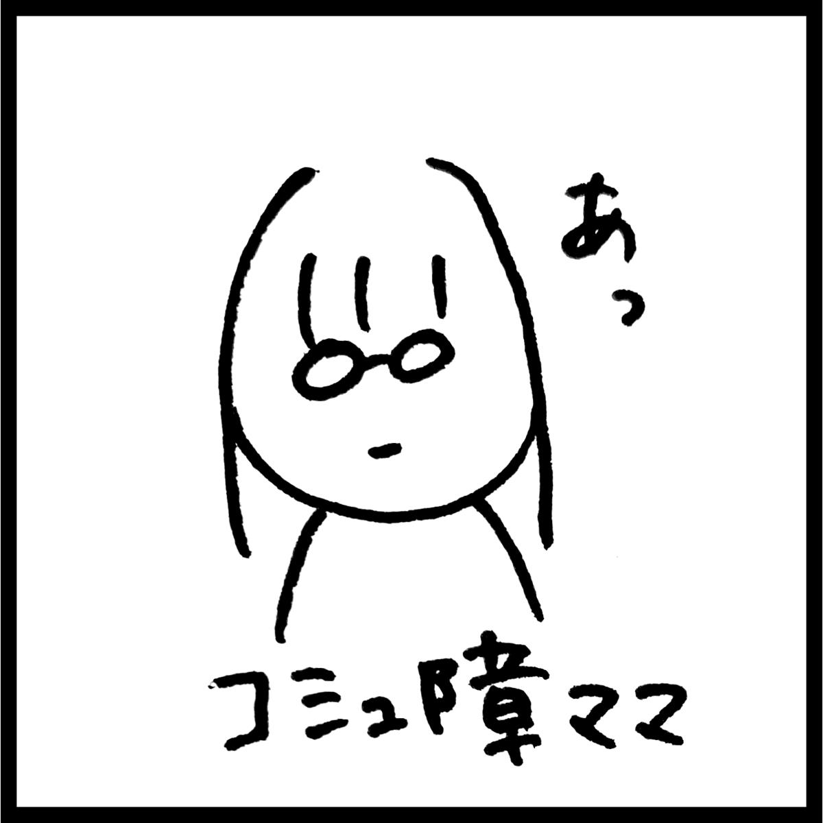 f:id:komyusyomama:20210901214307p:plain