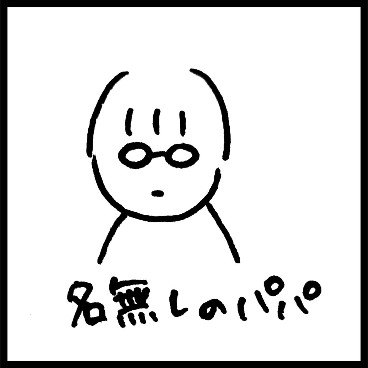 f:id:komyusyomama:20210901221748p:plain