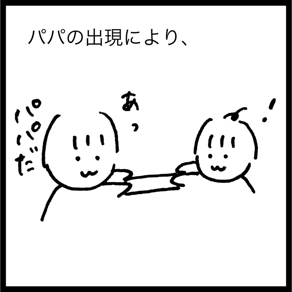 f:id:komyusyomama:20210903111742p:plain