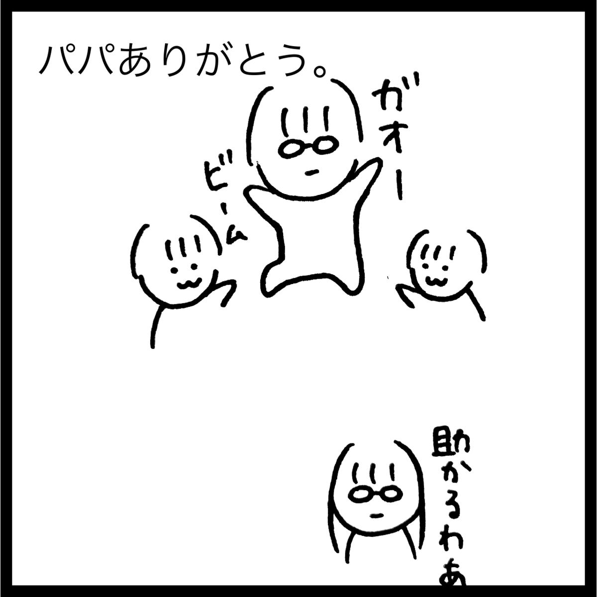 f:id:komyusyomama:20210903112024p:plain