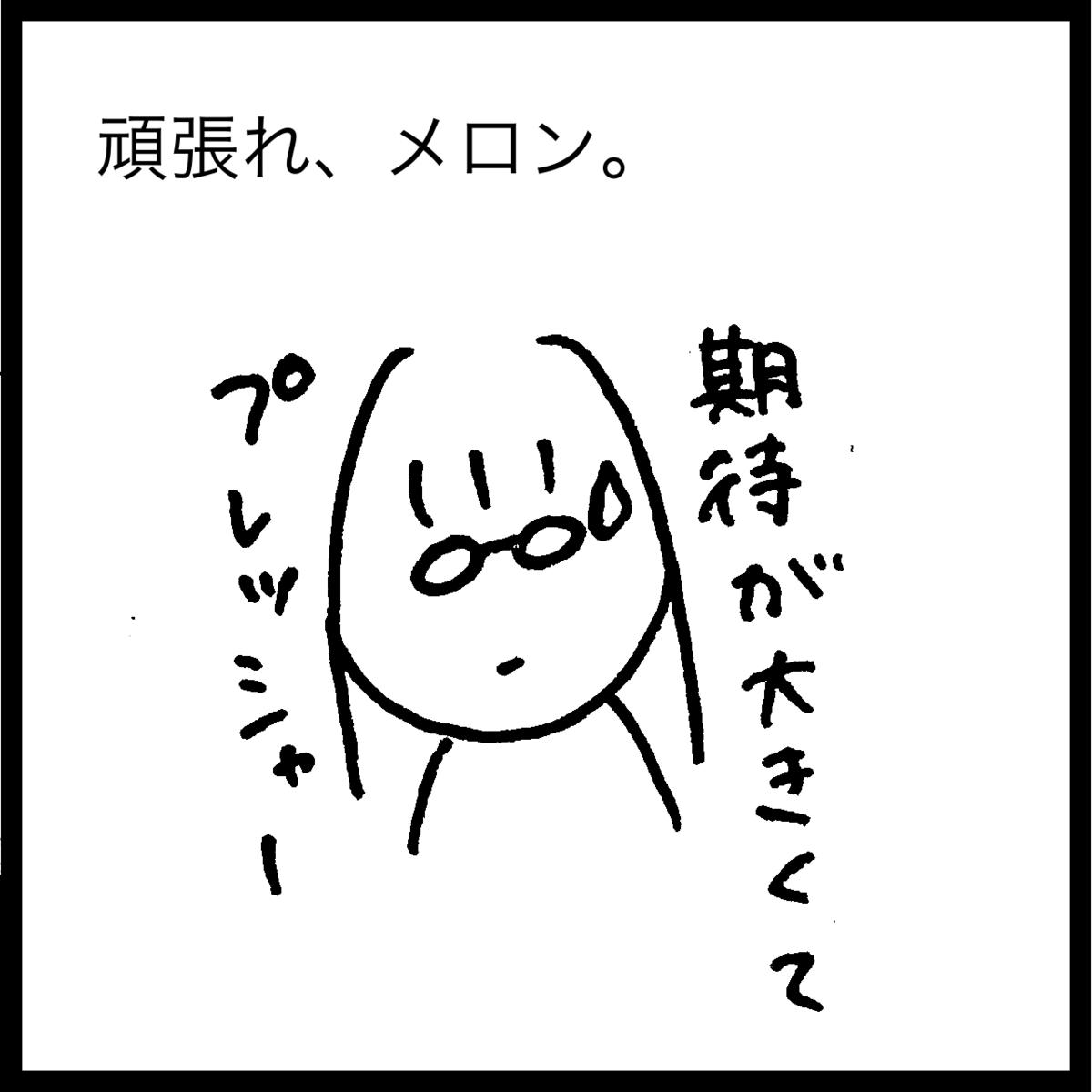 f:id:komyusyomama:20210906133925p:plain