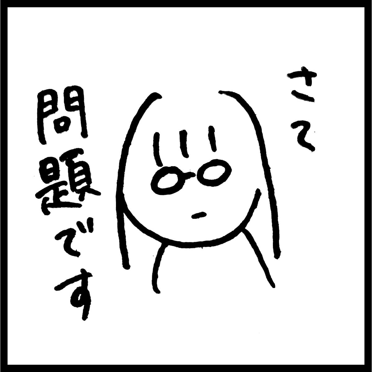 f:id:komyusyomama:20210908185914p:plain