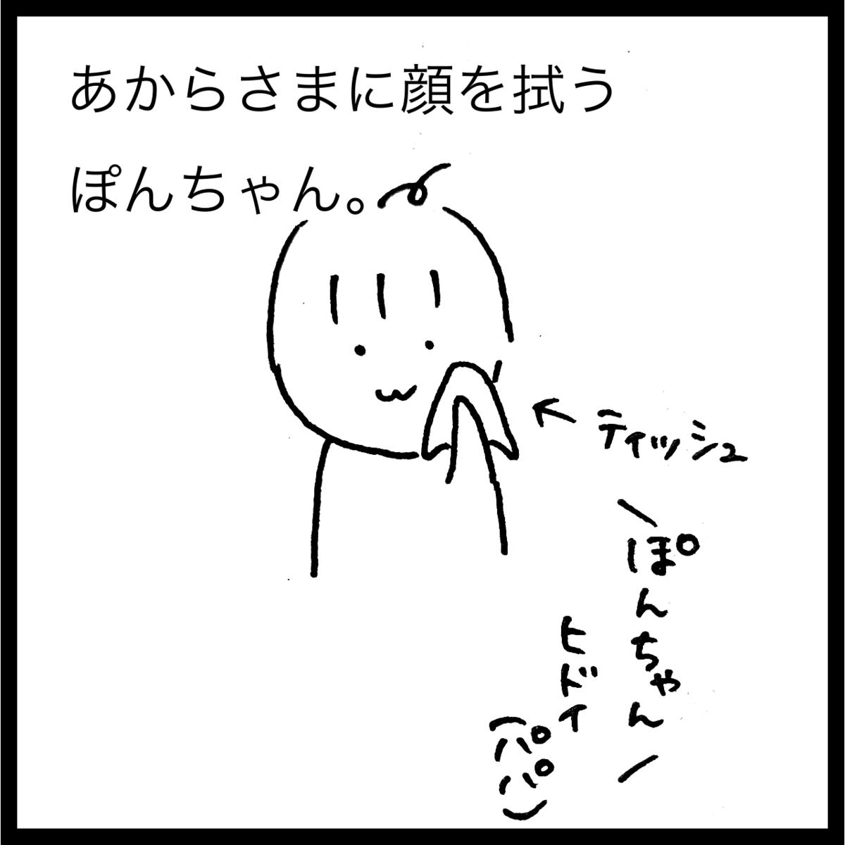 f:id:komyusyomama:20210909124531p:plain