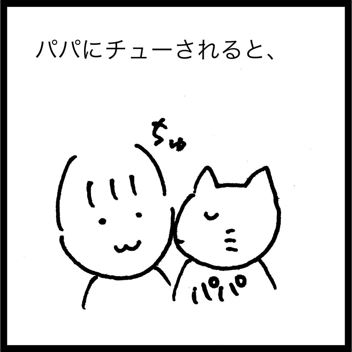 f:id:komyusyomama:20210909124638p:plain