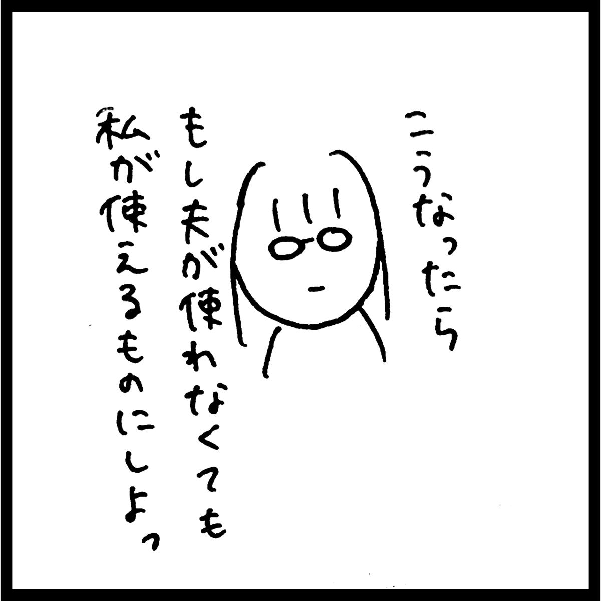 f:id:komyusyomama:20210911125715p:plain