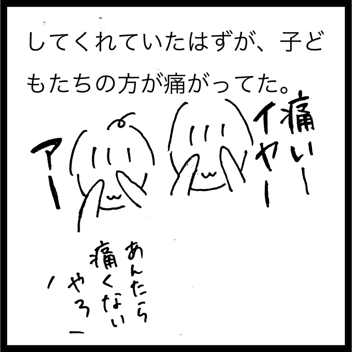 f:id:komyusyomama:20210911231959p:plain