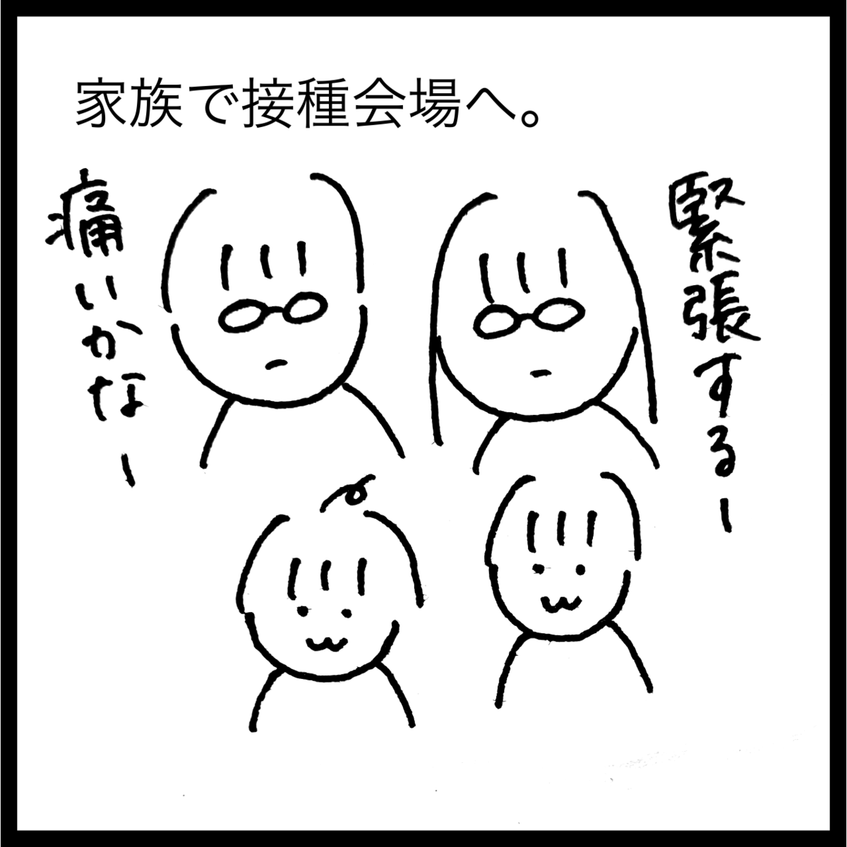 f:id:komyusyomama:20210911233326p:plain