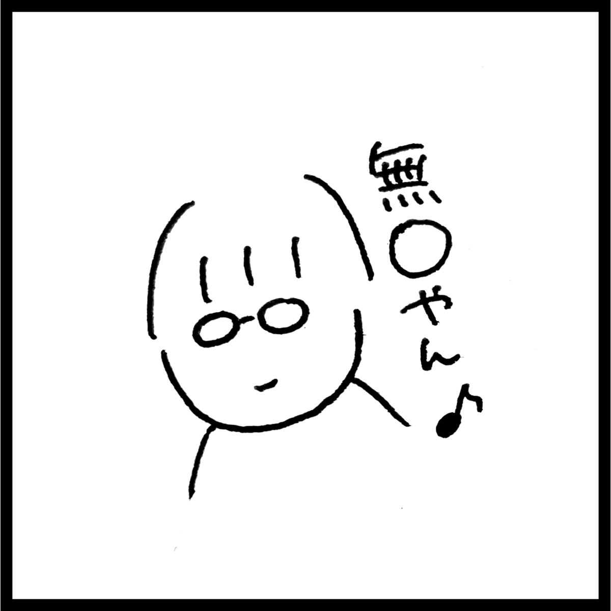 f:id:komyusyomama:20210912231527p:plain