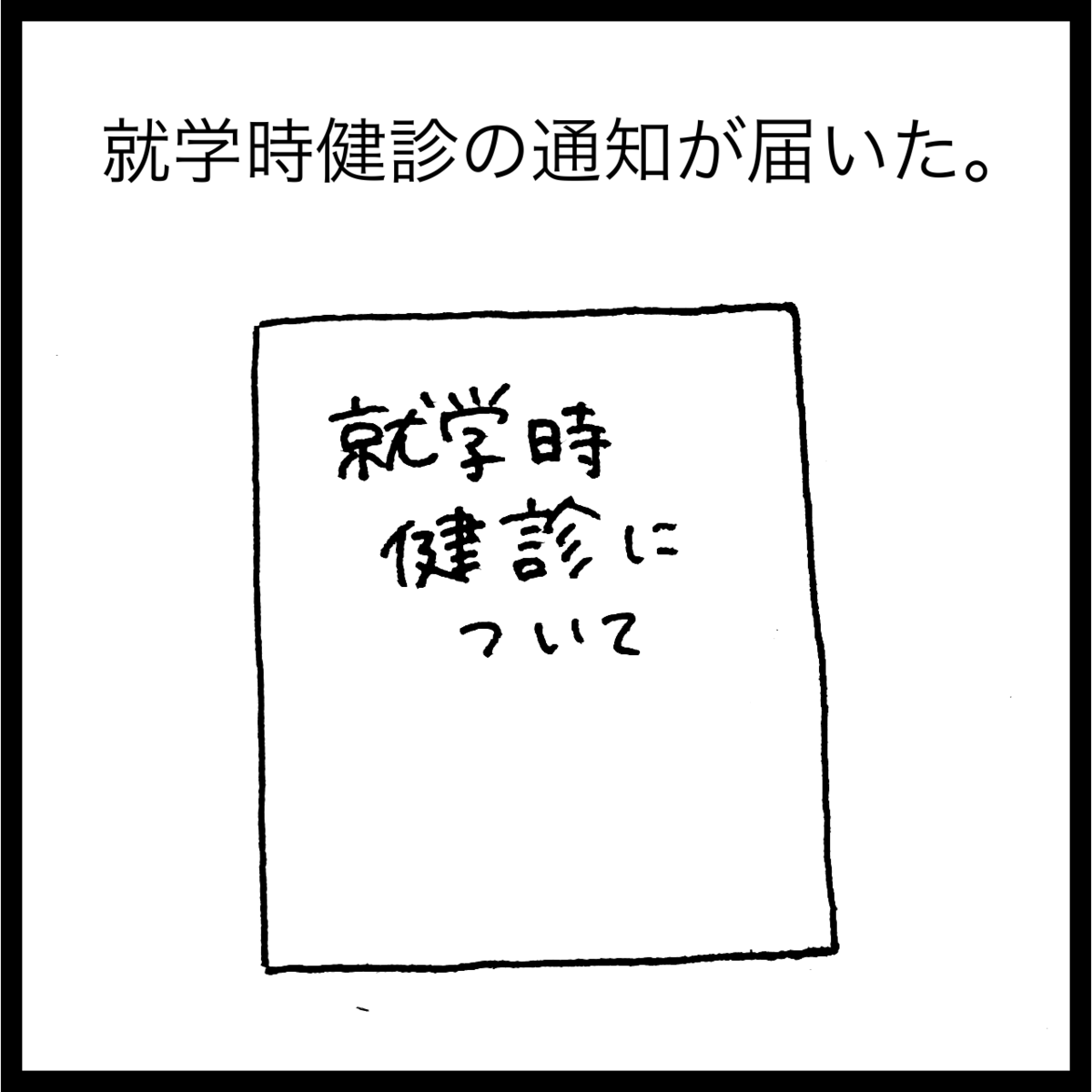 f:id:komyusyomama:20210914130129p:plain