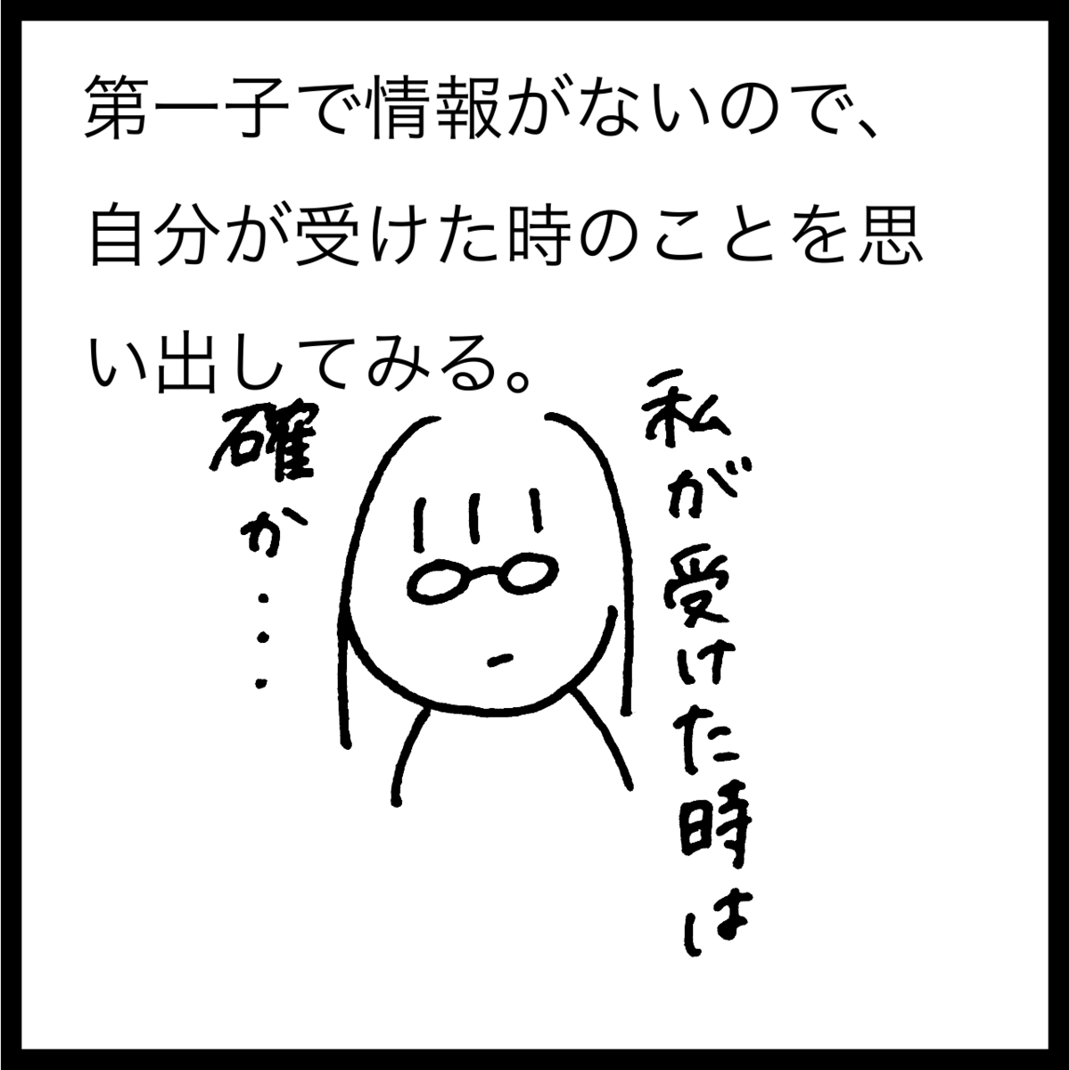 f:id:komyusyomama:20210914130141p:plain