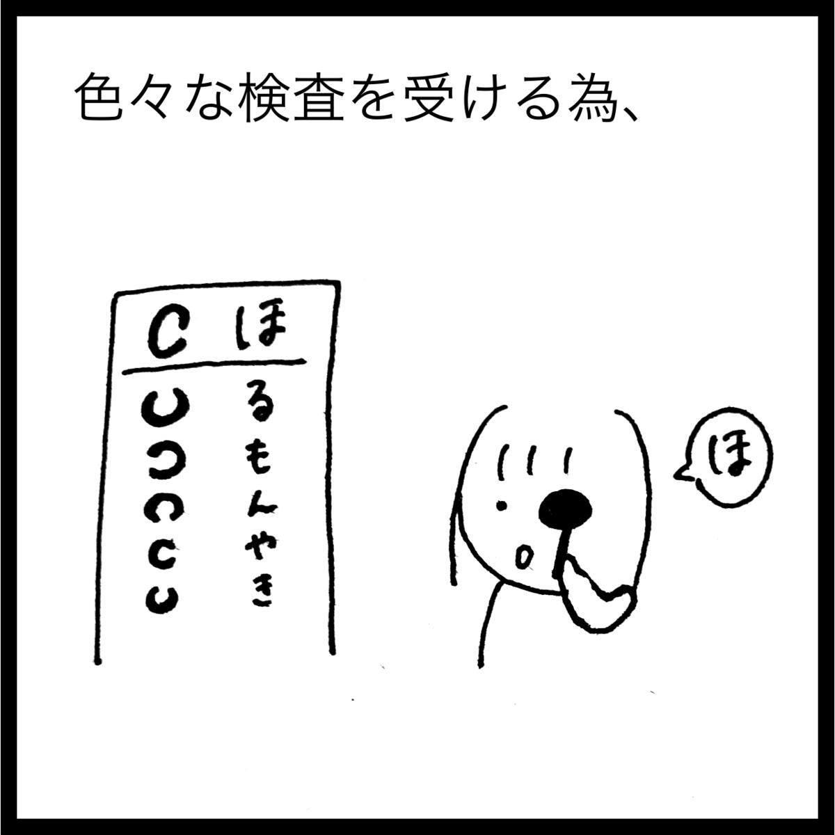 f:id:komyusyomama:20210914130228p:plain