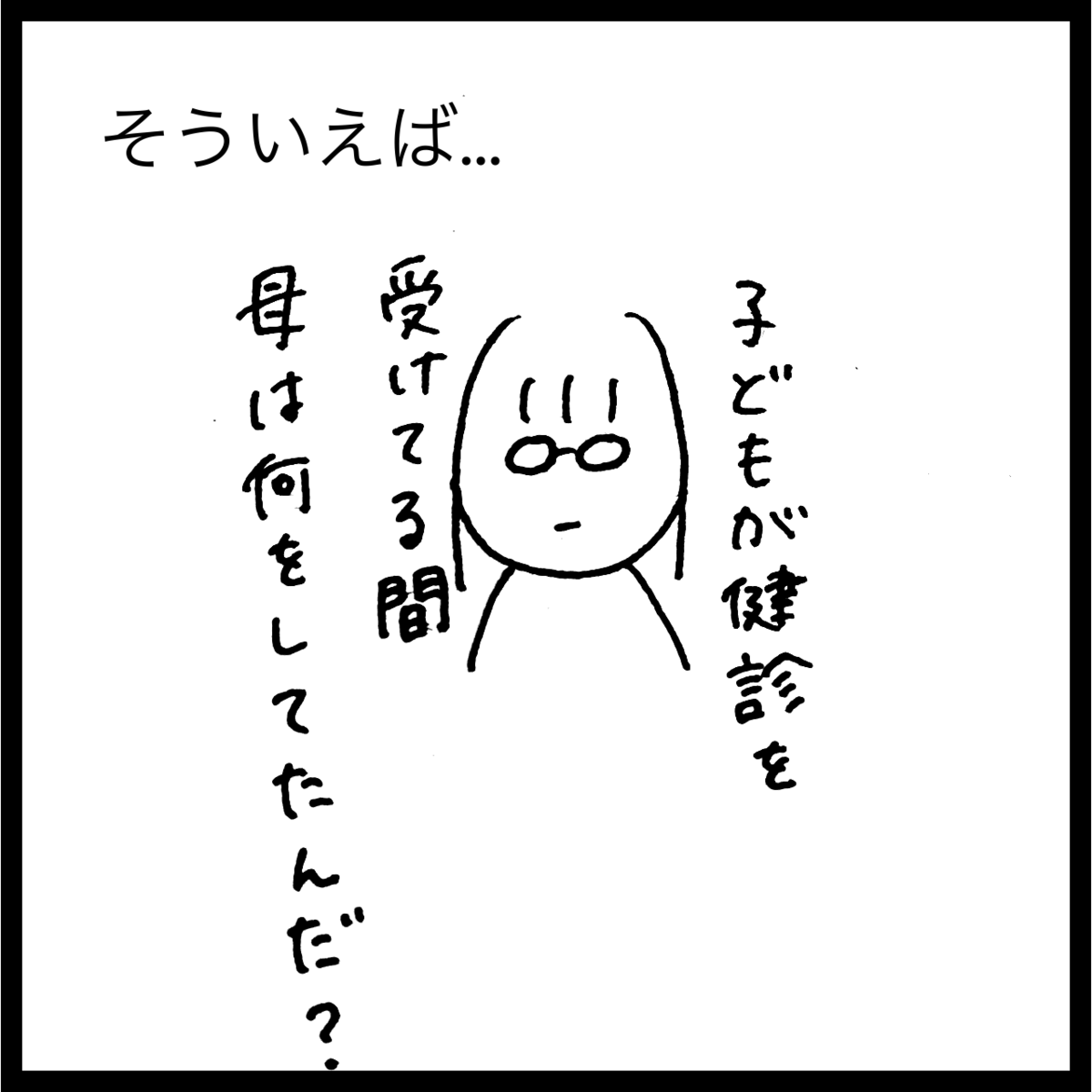 f:id:komyusyomama:20210914130514p:plain