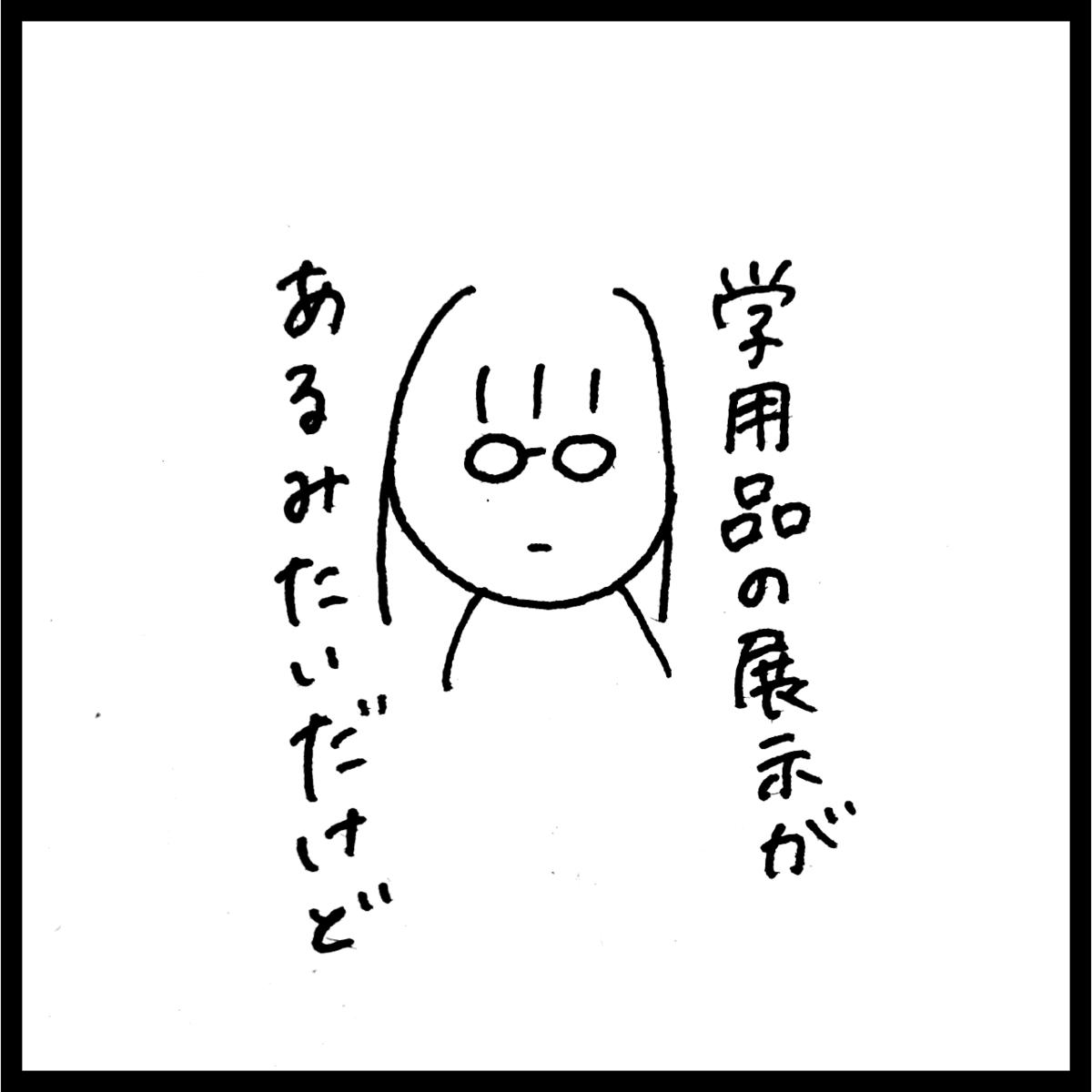 f:id:komyusyomama:20210914130606p:plain