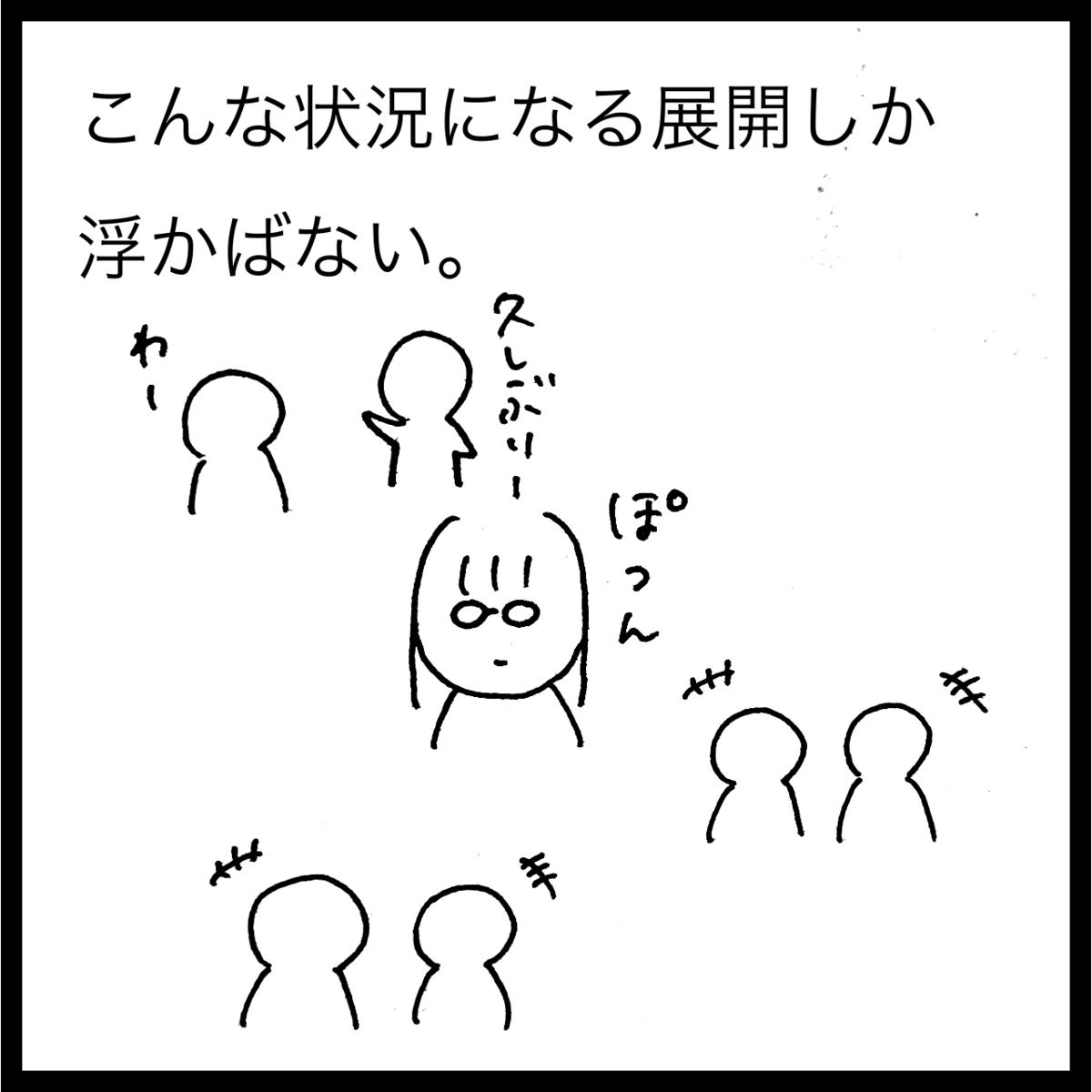 f:id:komyusyomama:20210914130639p:plain