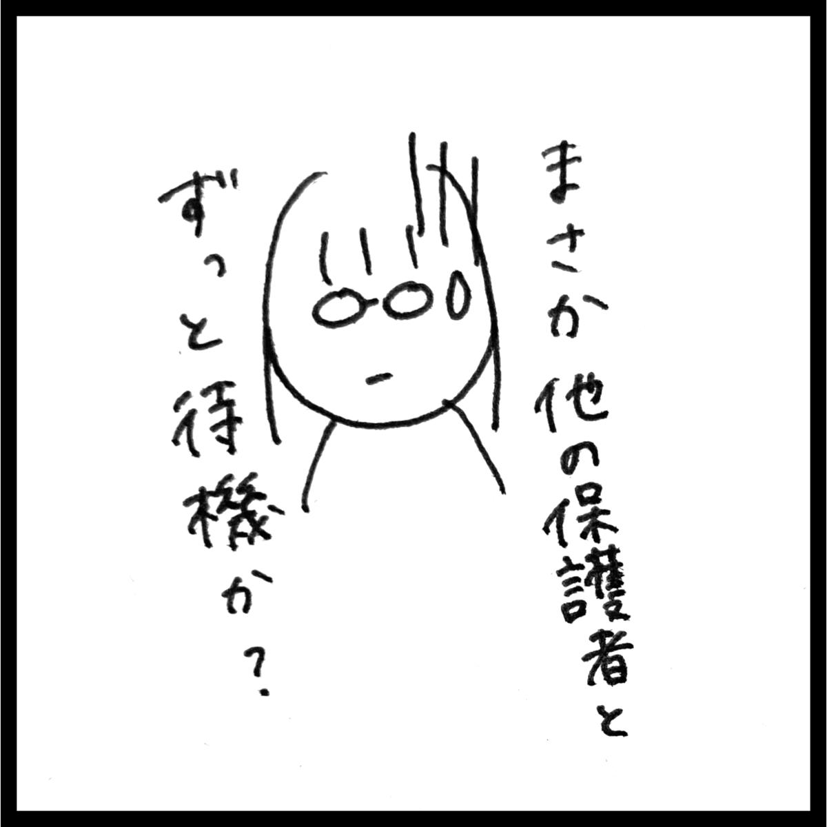 f:id:komyusyomama:20210914134833p:plain