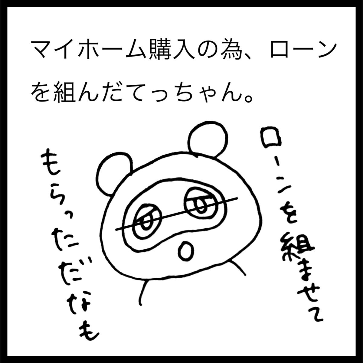 f:id:komyusyomama:20210916104247p:plain