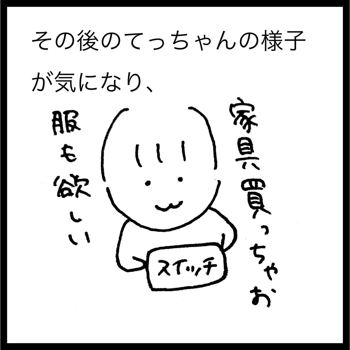 f:id:komyusyomama:20210916104355p:plain