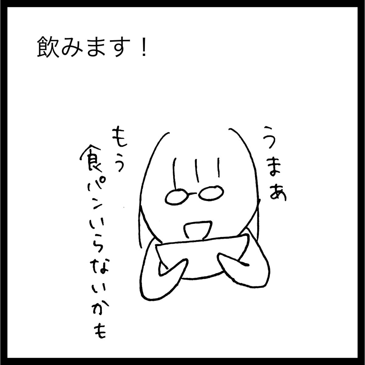 f:id:komyusyomama:20210917151849p:plain