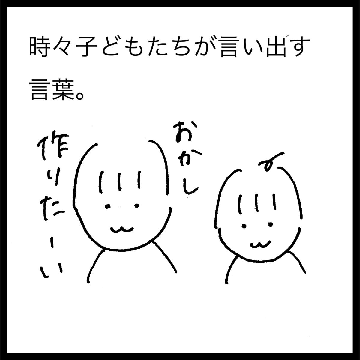 f:id:komyusyomama:20210920215844p:plain