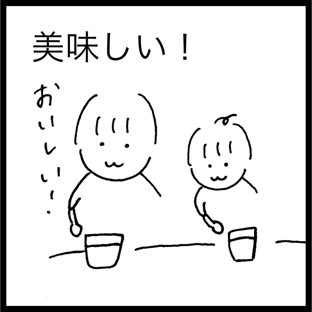 f:id:komyusyomama:20210920215939p:plain
