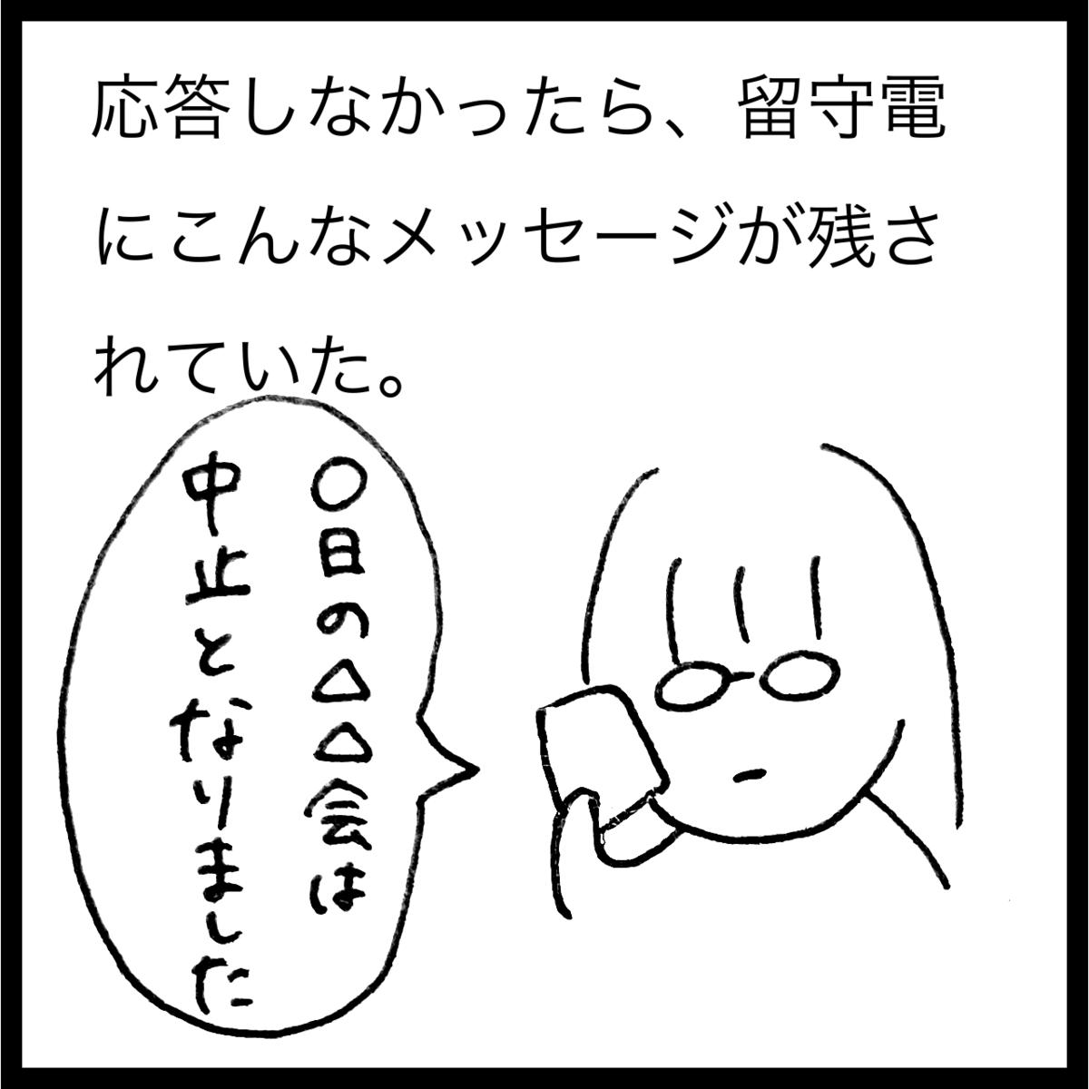 f:id:komyusyomama:20210922154522p:plain
