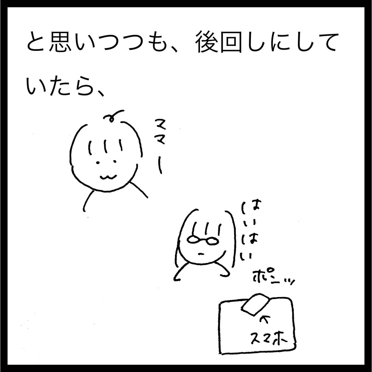 f:id:komyusyomama:20210922154558p:plain