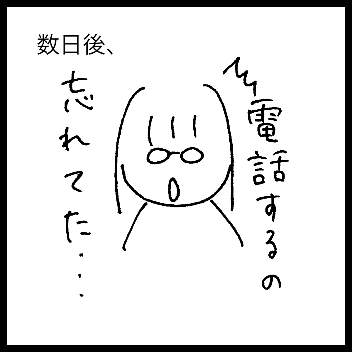 f:id:komyusyomama:20210922155612p:plain