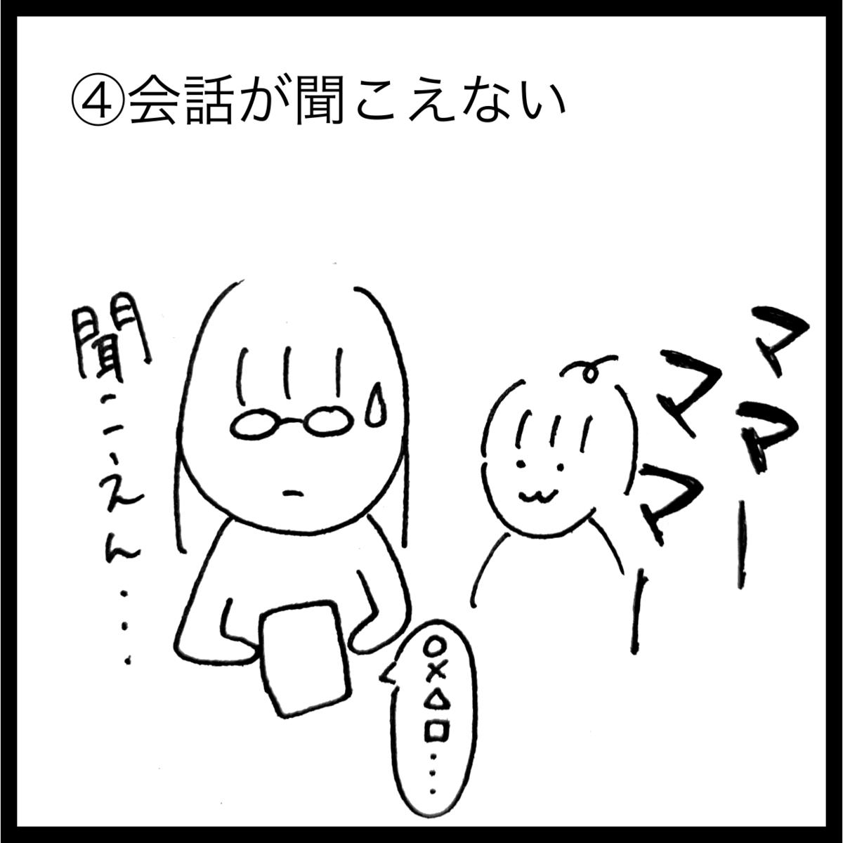 f:id:komyusyomama:20210923204003p:plain