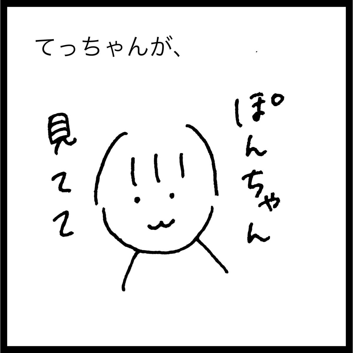f:id:komyusyomama:20210925101506p:plain