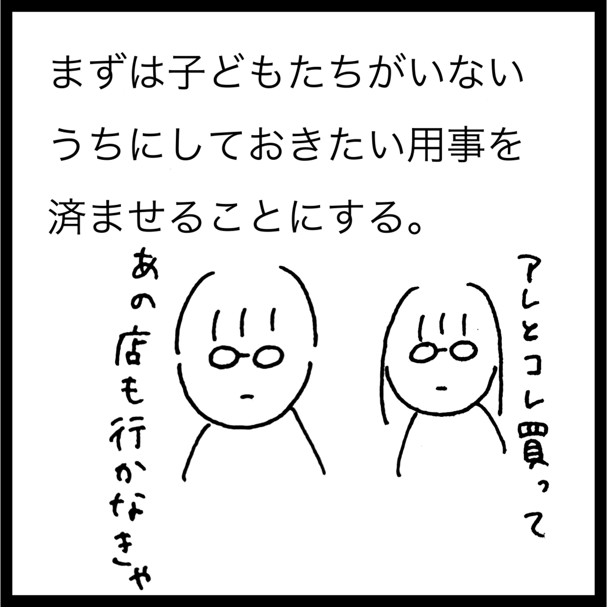 f:id:komyusyomama:20210926105458p:plain