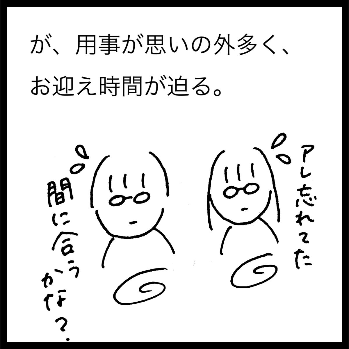 f:id:komyusyomama:20210926105525p:plain
