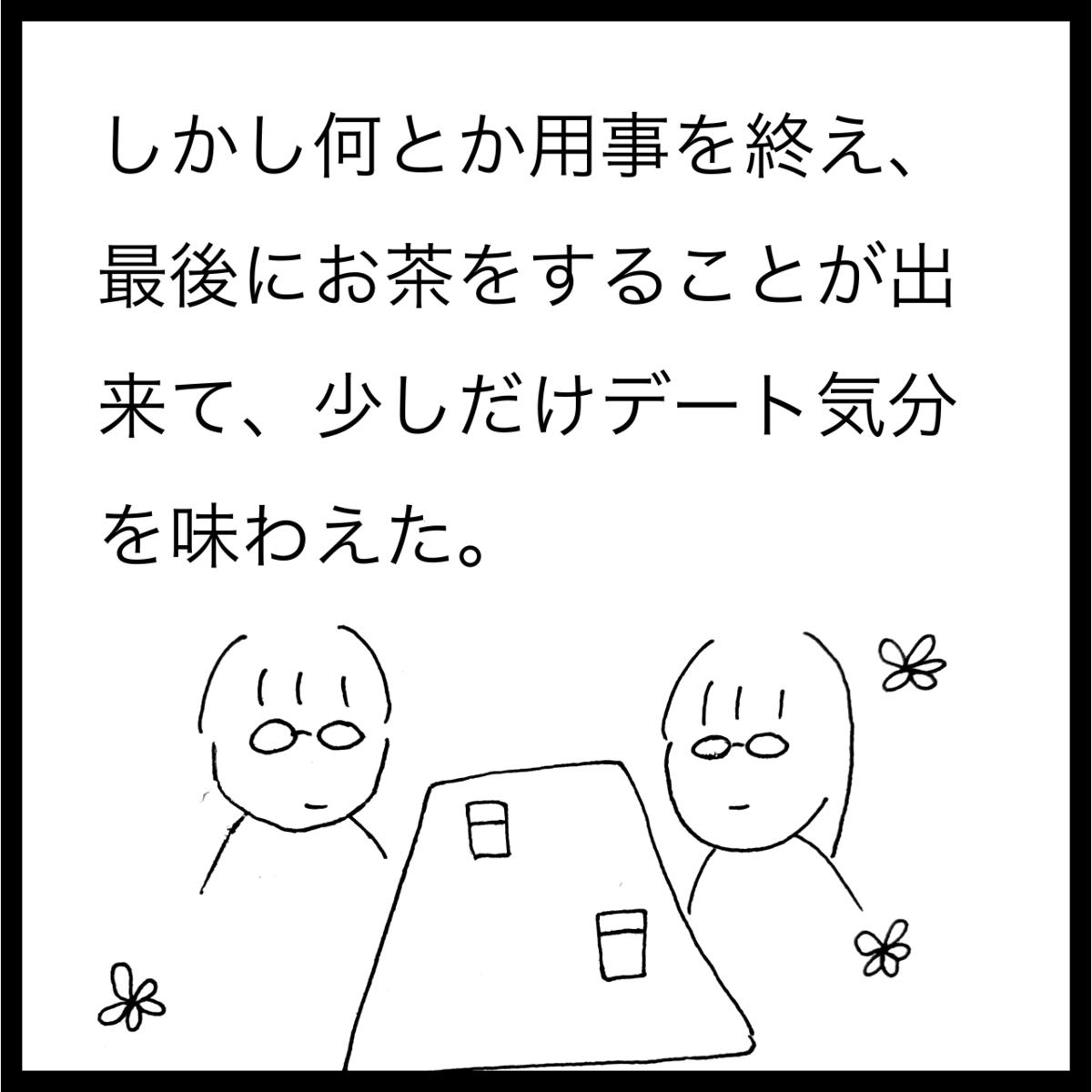f:id:komyusyomama:20210926105911p:plain