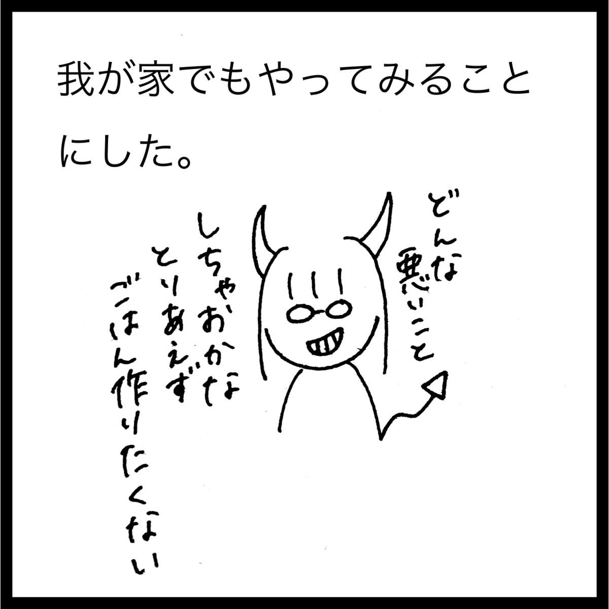 f:id:komyusyomama:20210927171251p:plain