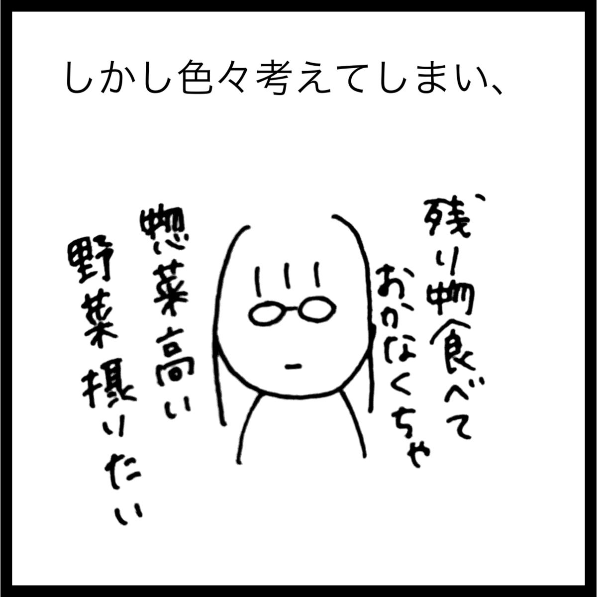 f:id:komyusyomama:20210927171309p:plain