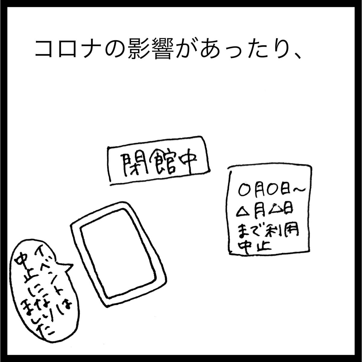f:id:komyusyomama:20210929131249p:plain