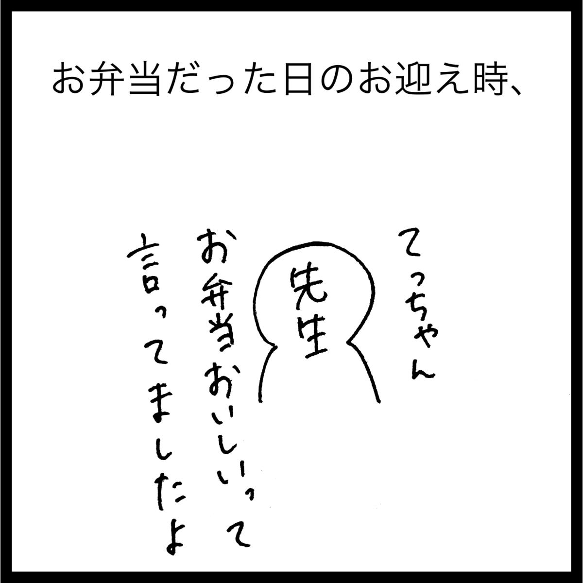 f:id:komyusyomama:20210930150912p:plain