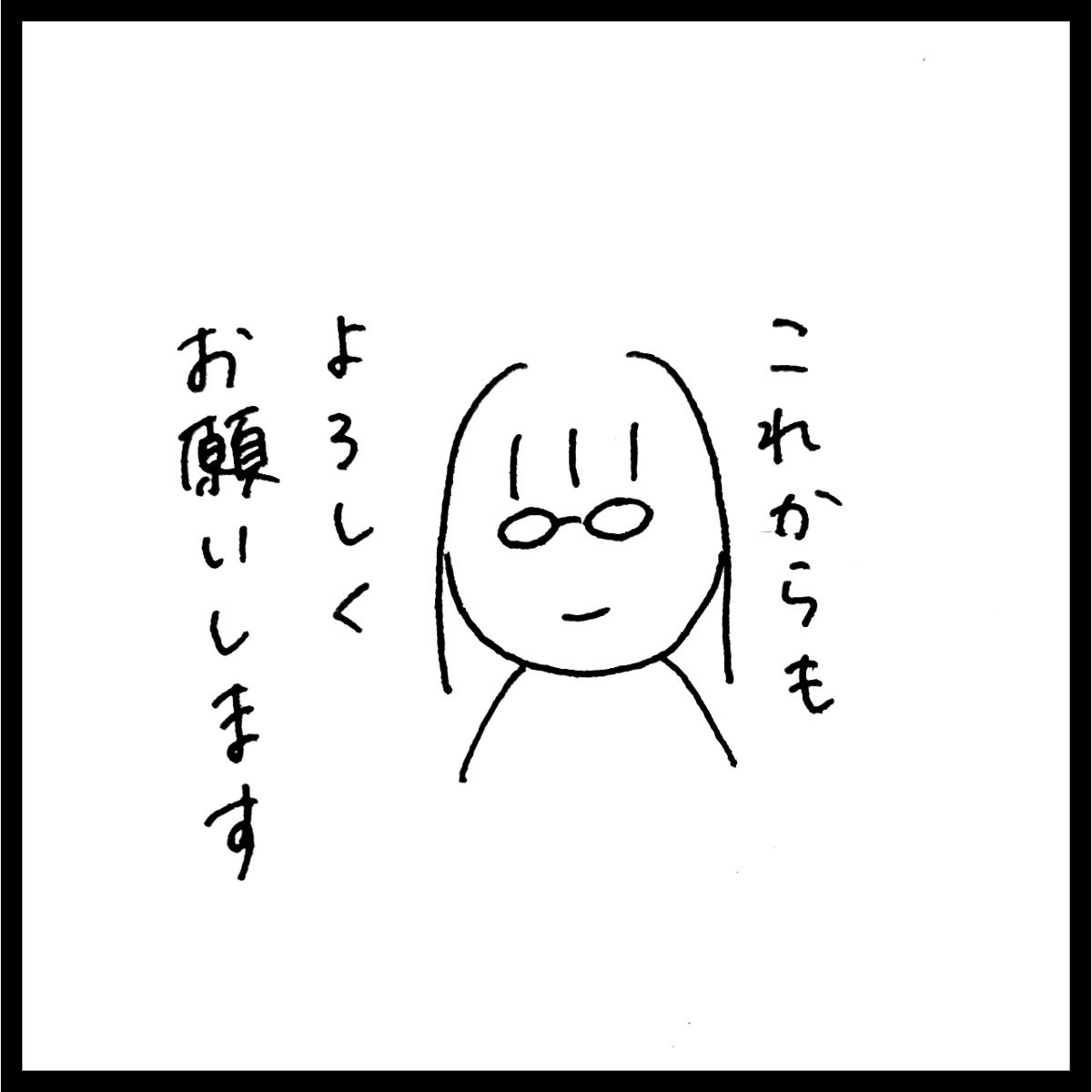 f:id:komyusyomama:20210930213841p:plain