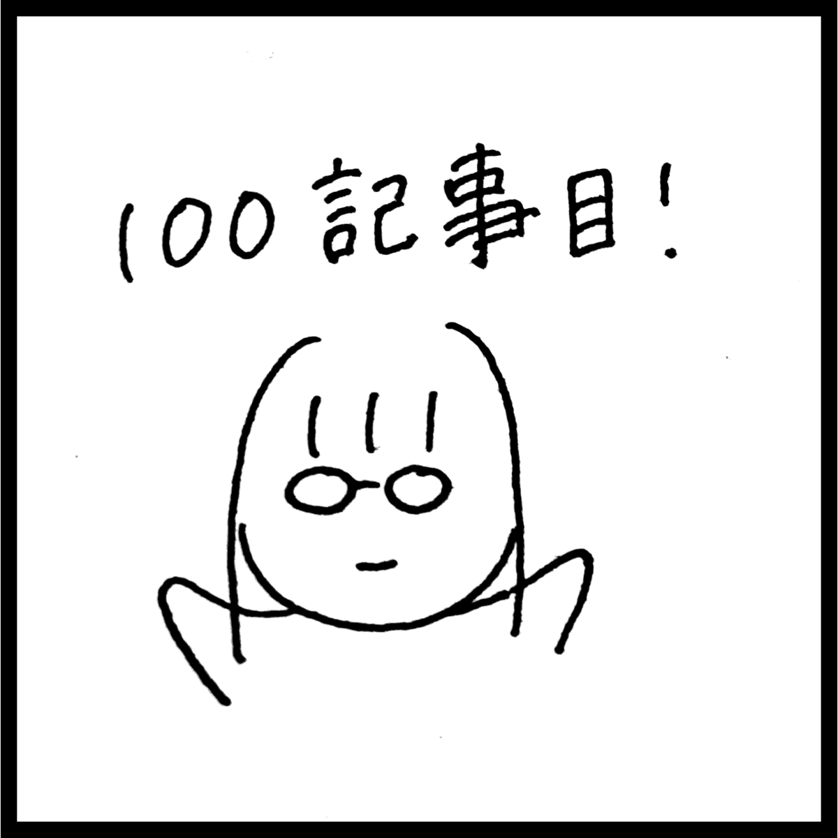 f:id:komyusyomama:20211001111224p:plain
