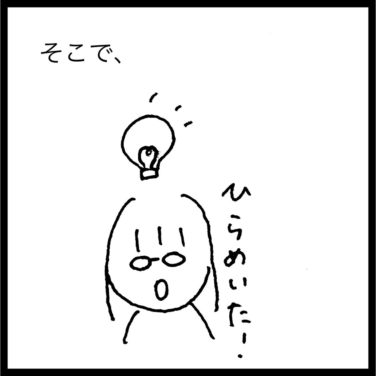 f:id:komyusyomama:20211002105831p:plain
