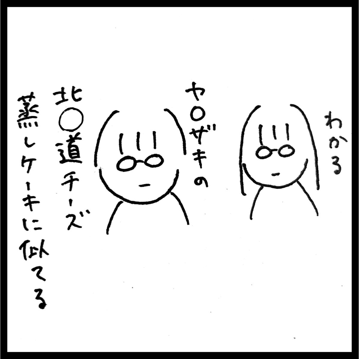 f:id:komyusyomama:20211006122620p:plain