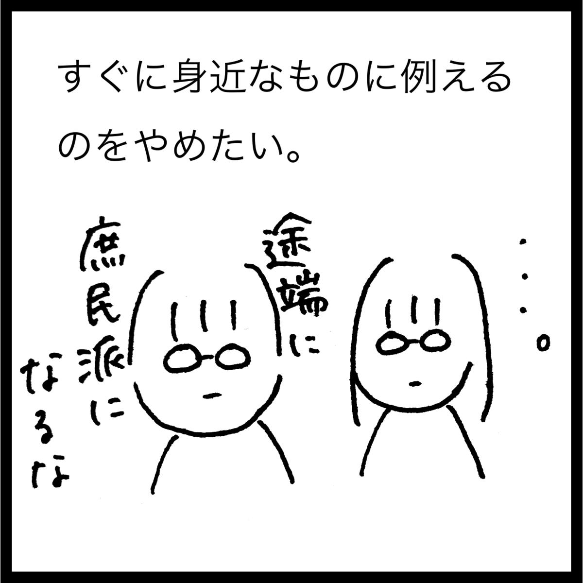 f:id:komyusyomama:20211006122805p:plain