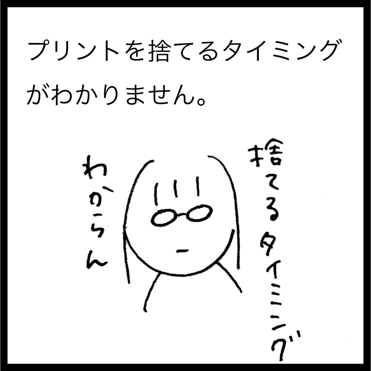 f:id:komyusyomama:20211007174934p:plain