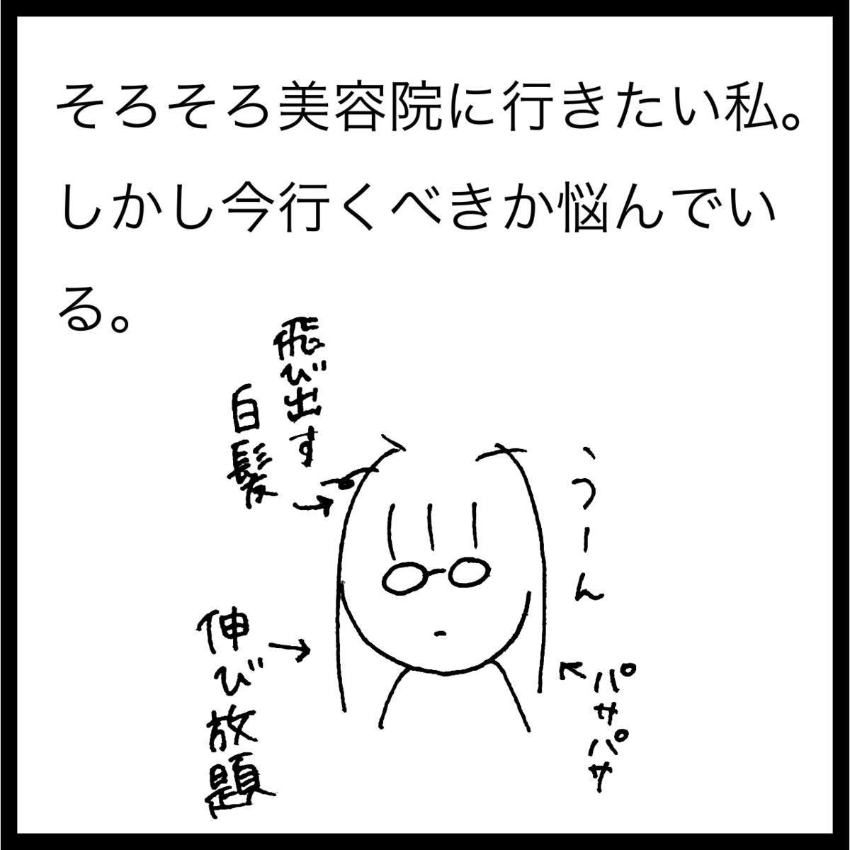 f:id:komyusyomama:20211010070332p:plain