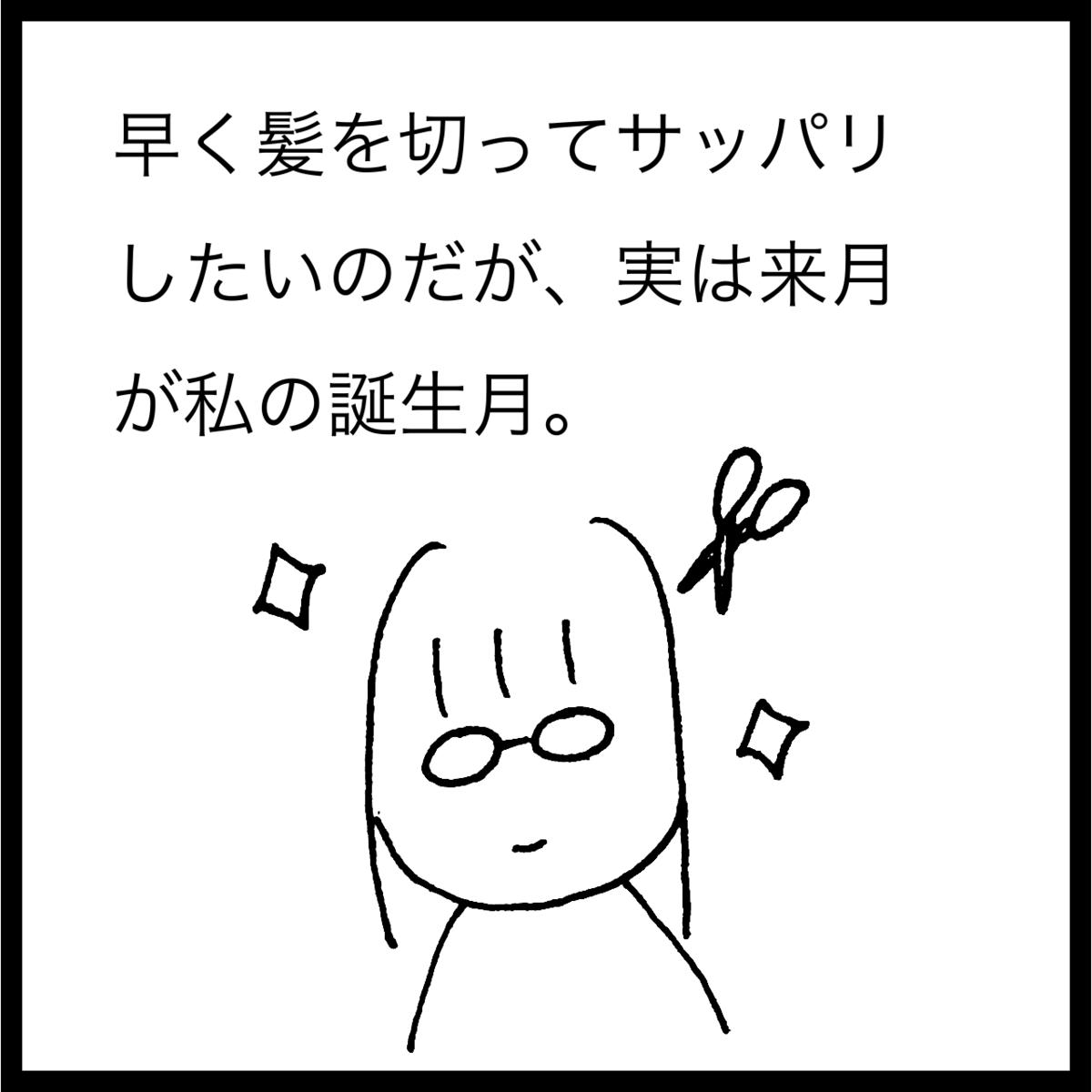 f:id:komyusyomama:20211010070400p:plain