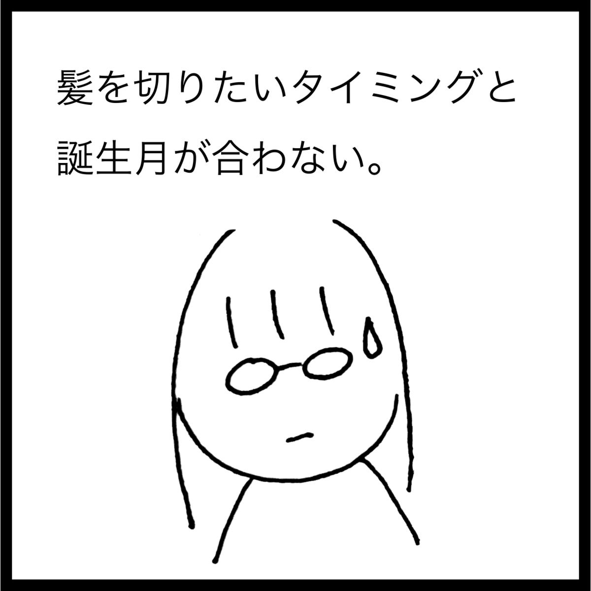 f:id:komyusyomama:20211010070503p:plain