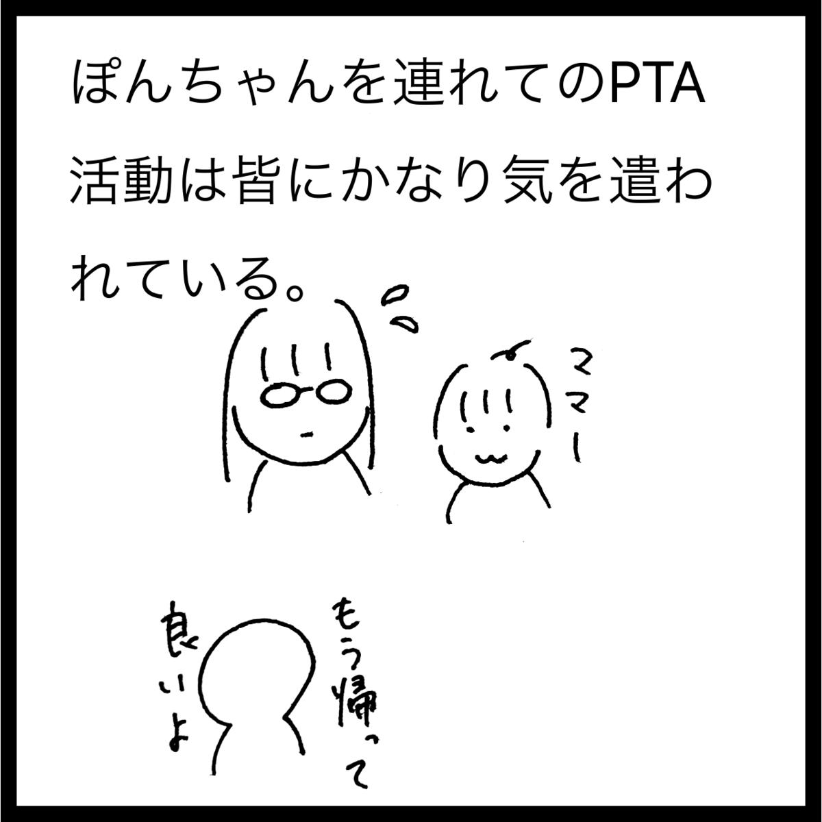 f:id:komyusyomama:20211010142051p:plain
